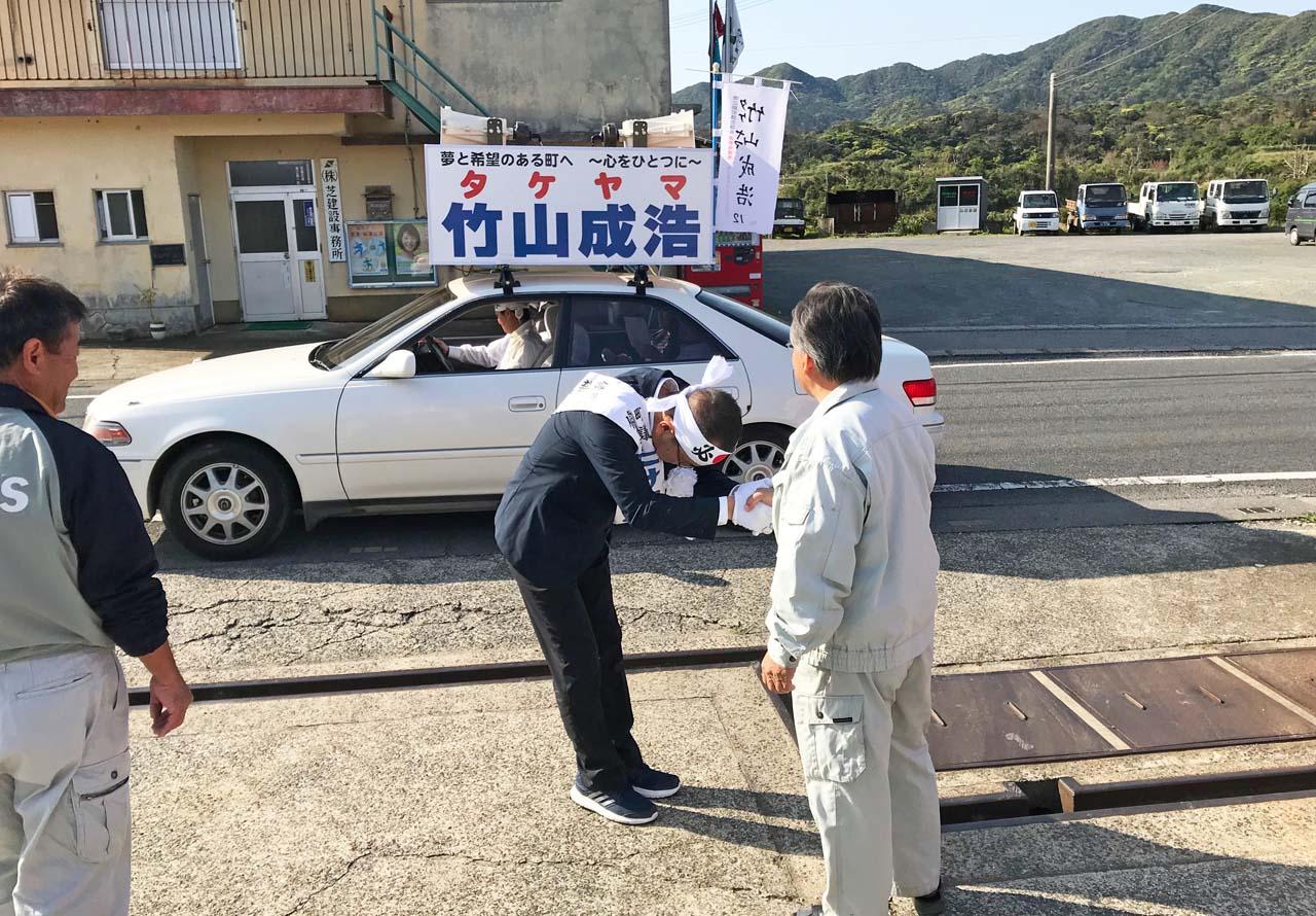 支持者の応援にこたえる竹山成浩候補