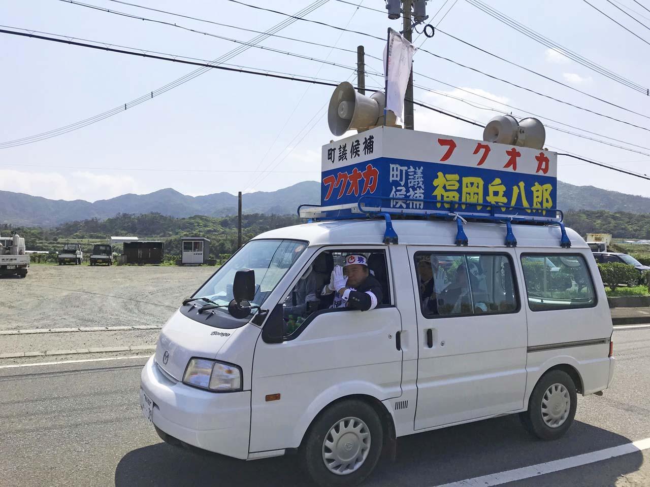 遊説する福岡兵八郎候補の選挙カー