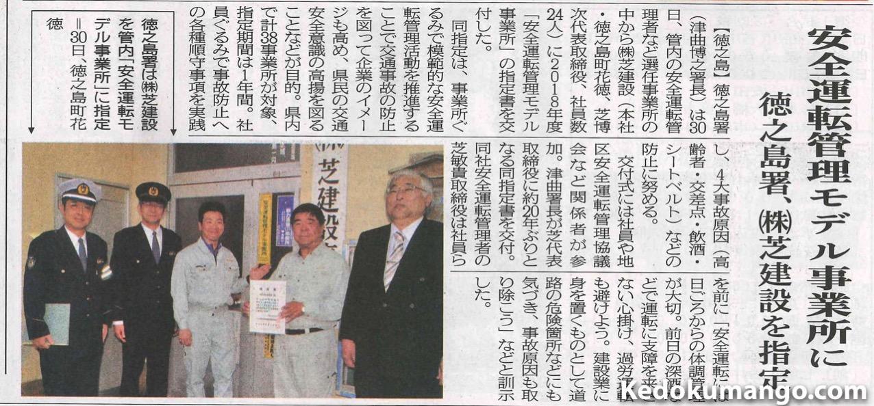 大島新聞での芝建設の記事