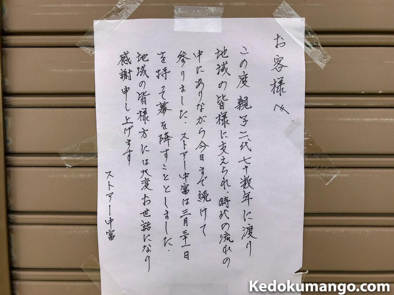 中富商店閉店のメッセージ