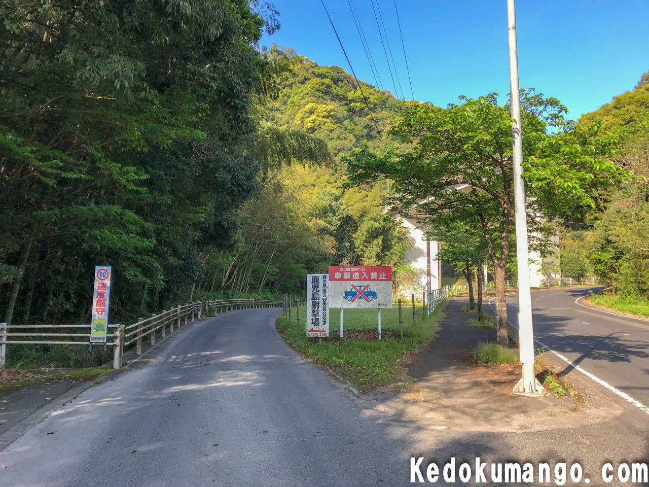 鹿児島射撃場の入口
