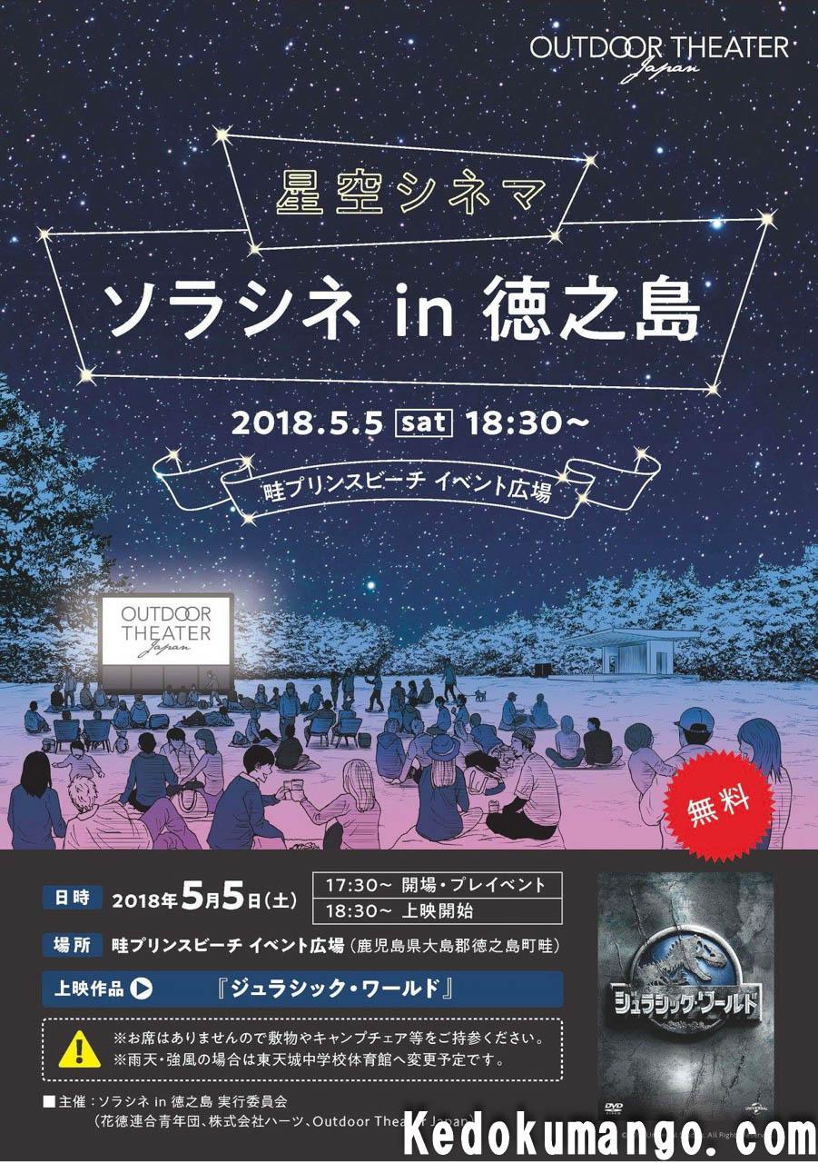 ソラシネin徳之島のポスター