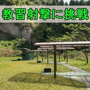 散弾銃でドン!鹿児島市で人生初の【教習射撃(クレー射撃)】を受講してきたよ! | 花徳マンゴー