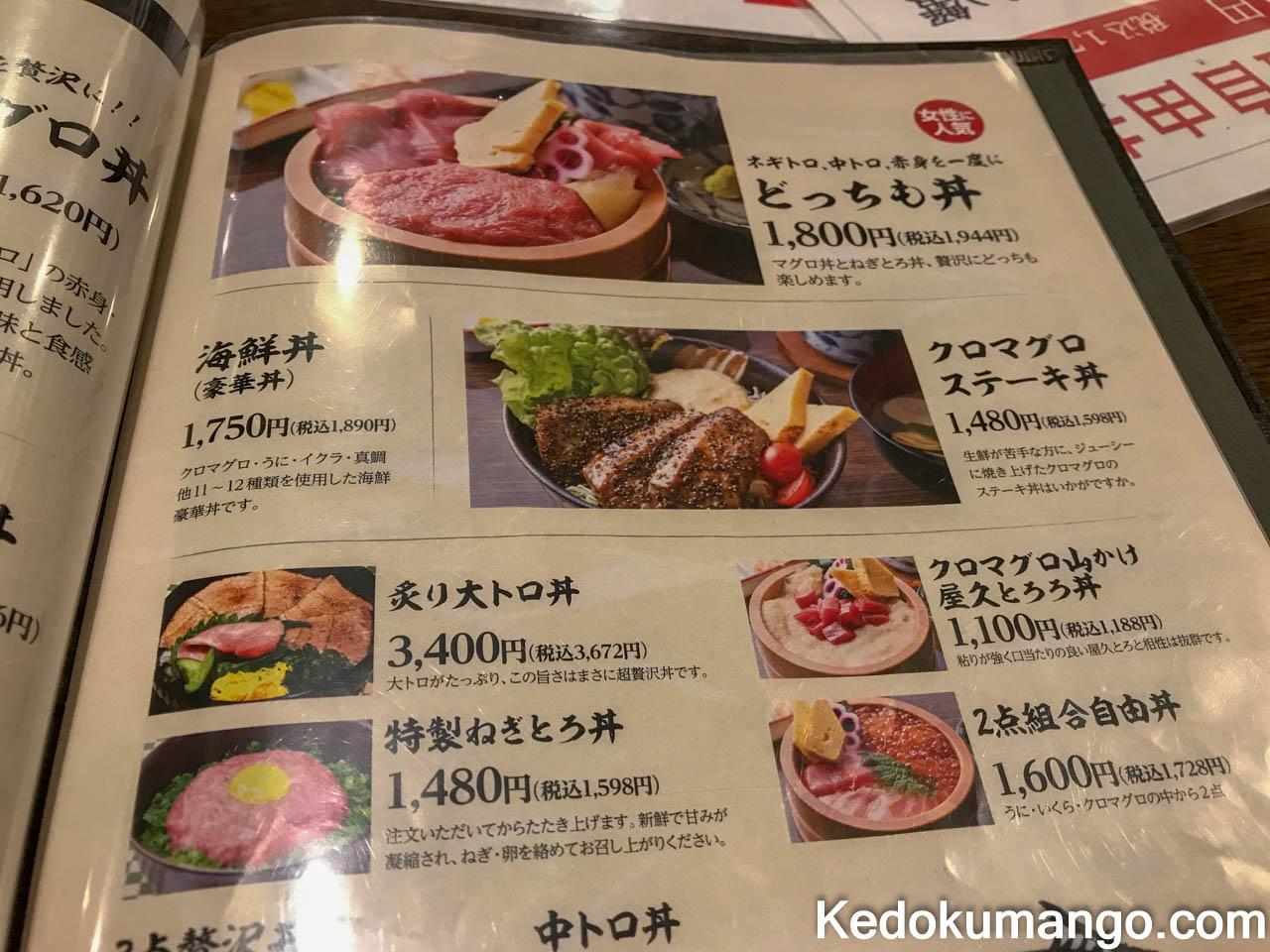黒紋のマグロ料理のメニュー