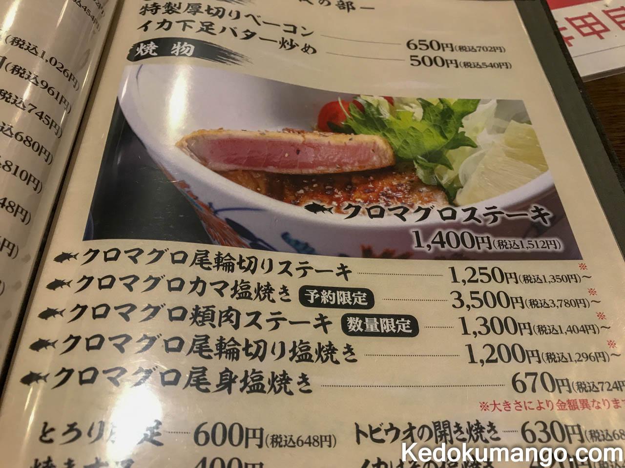 マグロのステーキメニュー